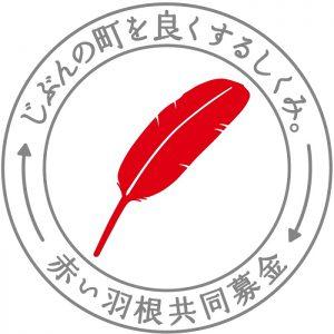○基本ロゴ(しくみ+共同募金)