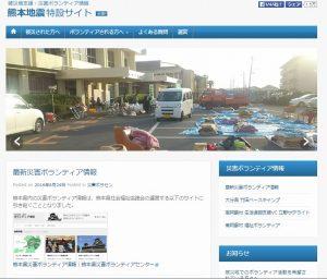熊本地震特設サイトへ