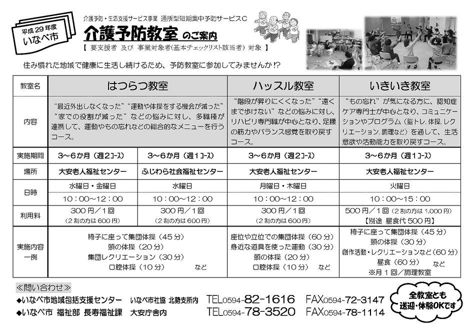 2017.kaigoyobo-school