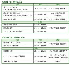 heartcatch-schedule
