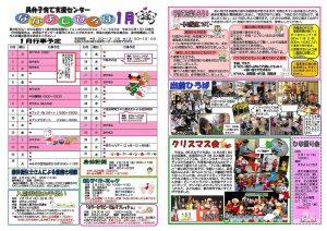 nakayoshi-news_1801