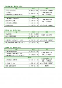 senior_schedule