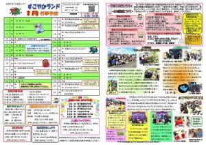 sukoyaka-news_1801