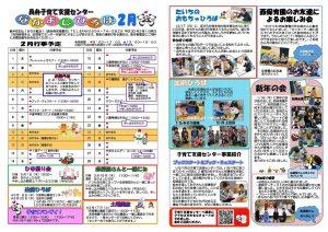 nakayoshi-news_1802