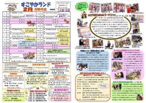 sukoyaka-news_1802