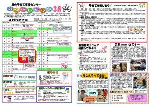 nakayoshi-news_1803