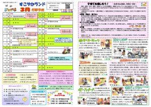sukoyaka-news_1803