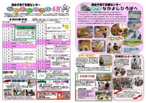 nakayoshi-news_1804