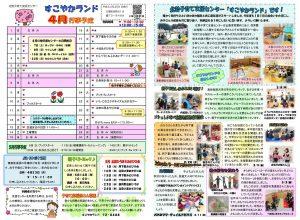sukoyaka-news_1804