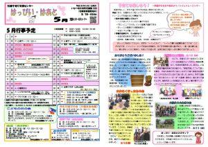 happy-news_1805