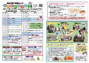 nakayoshi-news_1805