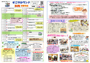 sukoyaka-news_1805