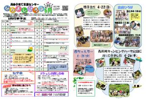 nakayoshi-news_1806