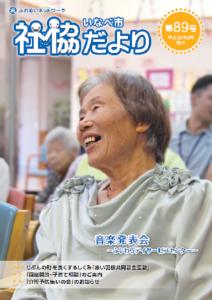 dayori.18.09.384