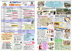 sukoyaka-news_1812