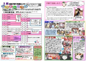 nakayoshi-news_1901