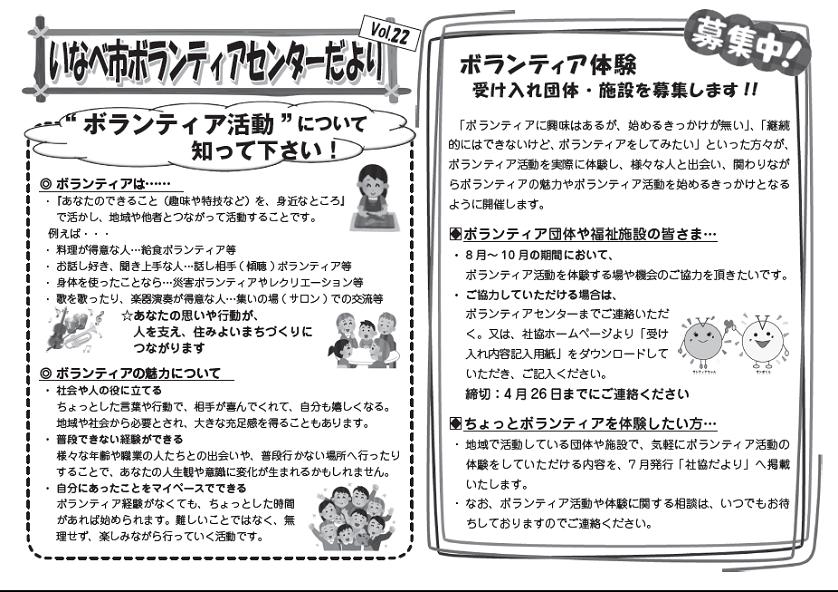 2019.03.13_V-dayori_vpl.22