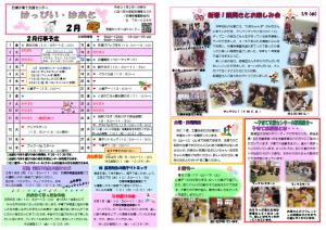 happy-news_1902