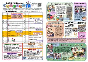 nakayoshi-news_1902