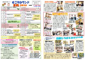 sukoyaka-news_1902