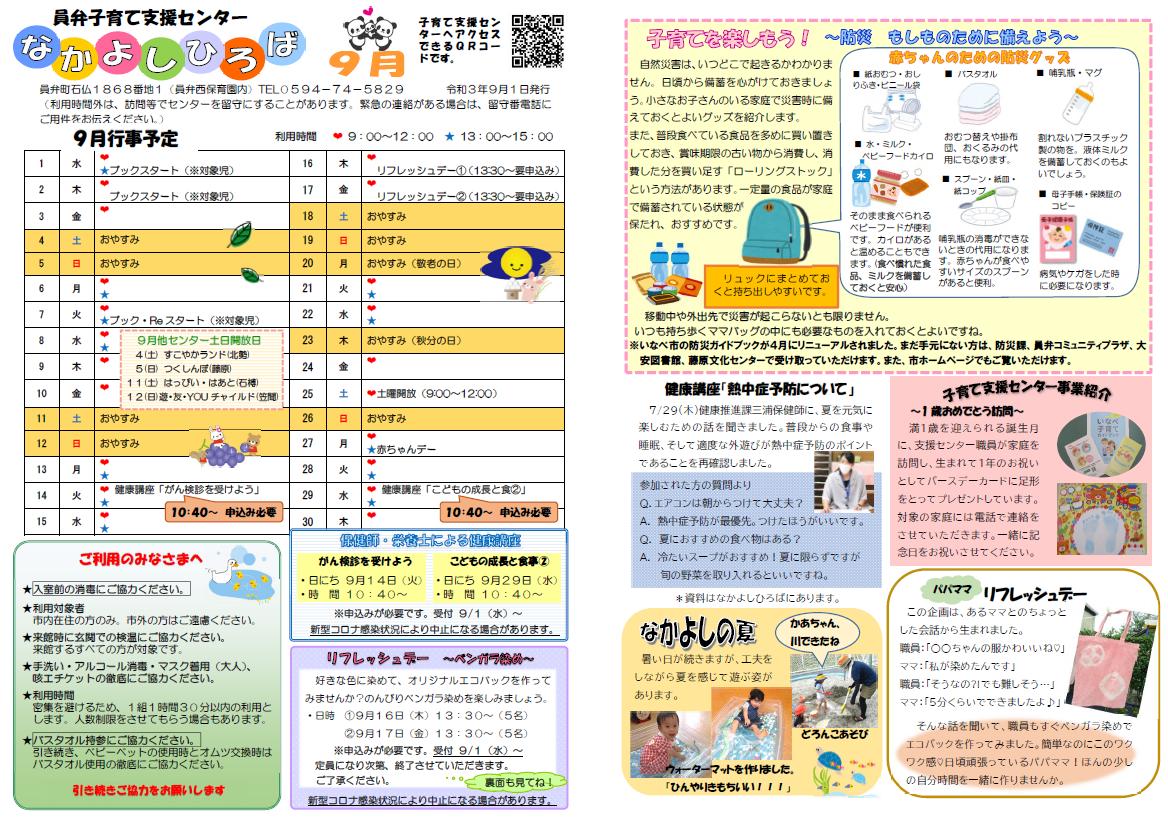 sukoyaka-news_1903